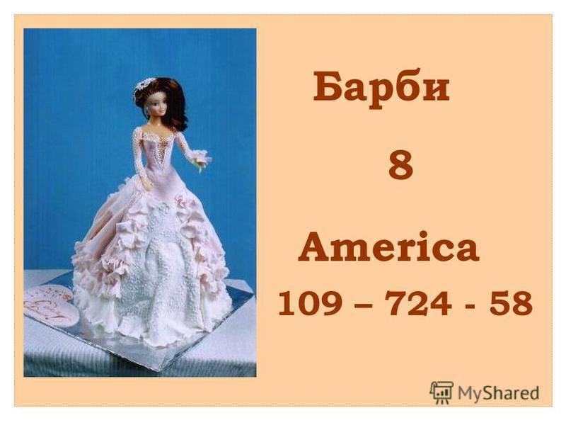 Барби 8 America 109 – 724 - 58