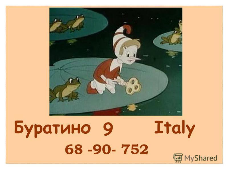 Буратино 9 Italy 68 -90- 752