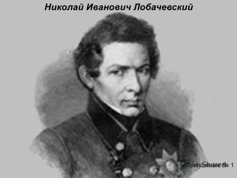 Николай Иванович Лобачевский Приложение 1