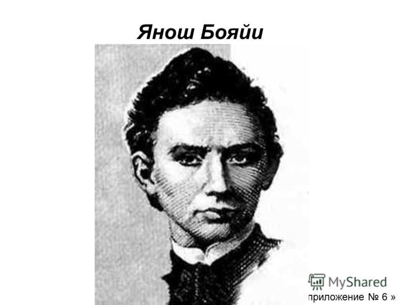 «приложение 6 » Янош Бояйи