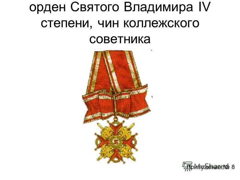 орден Святого Владимира IV степени, чин коллежского советника Приложение 8