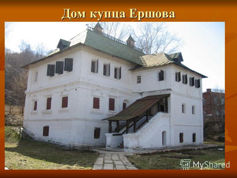 Дом купца Ершова