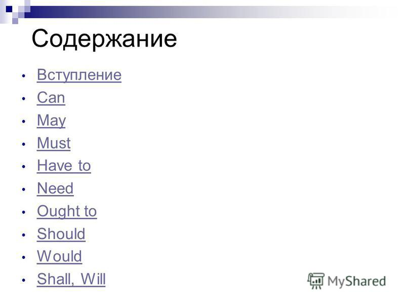 Содержание Вступление Can May Must Have to Need Ought to Should Would Shall, Will