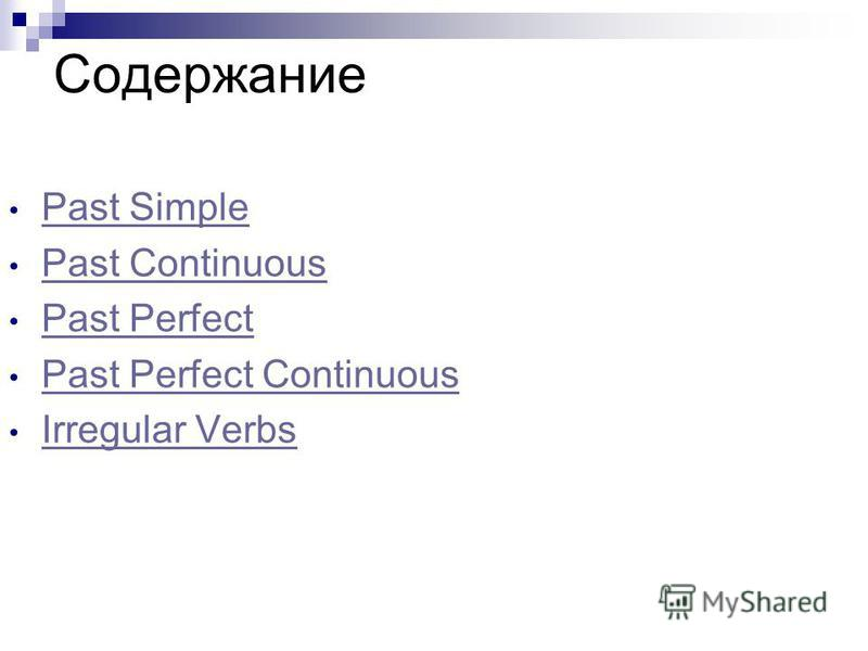 Содержание Past Simple Past Continuous Past Perfect Past Perfect Continuous Irregular Verbs