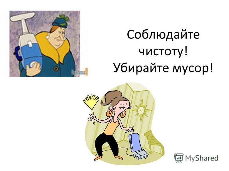 Соблюдайте чистоту! Убирайте мусор!