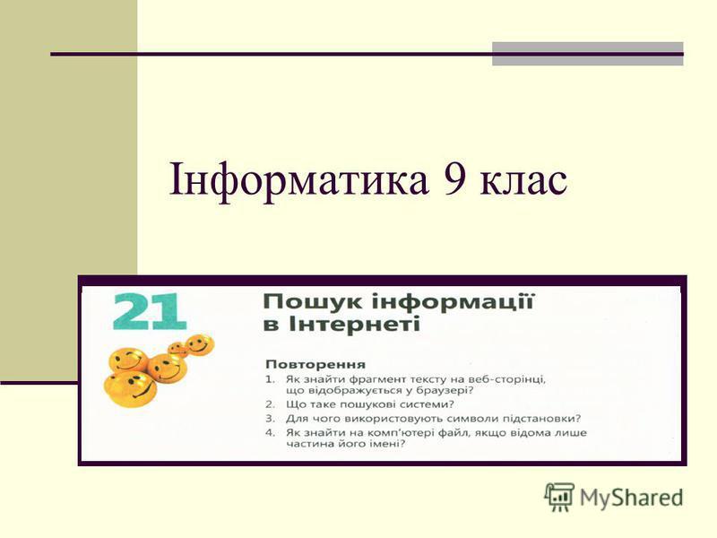 Інформатика 9 клас Основи Інтернету