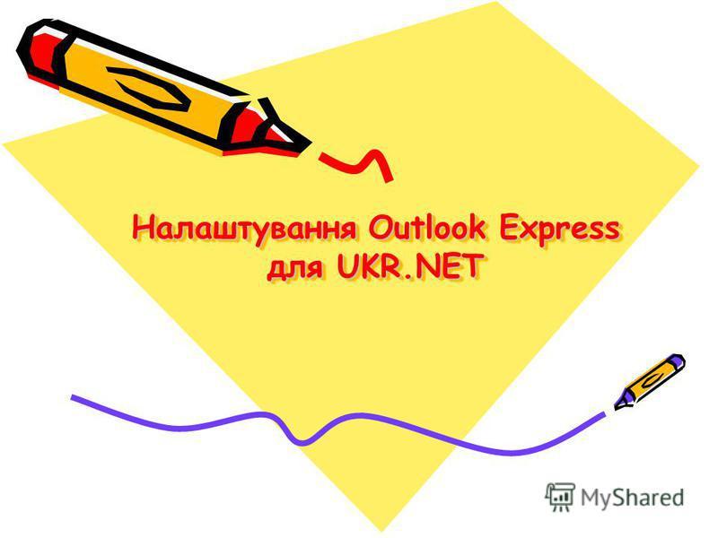 Налаштування Outlook Express для UKR.NET