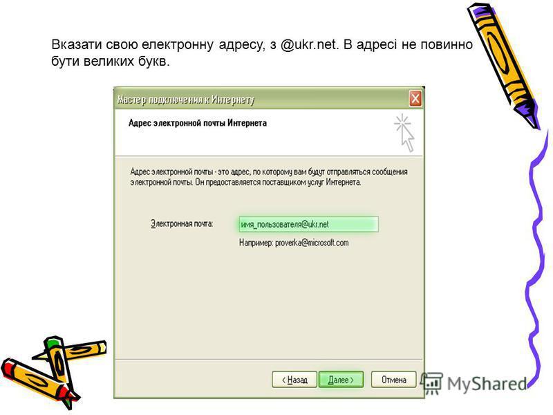Вказати свою електронну адресу, з @ukr.net. В адресі не повинно бути великих букв.