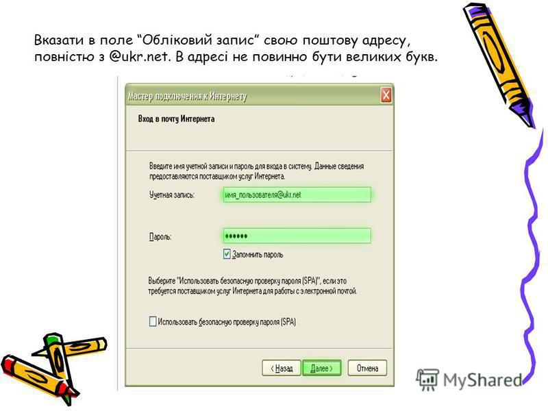 Вказати в поле Обліковий запис свою поштову адресу, повністю з @ukr.net. В адресі не повинно бути великих букв.