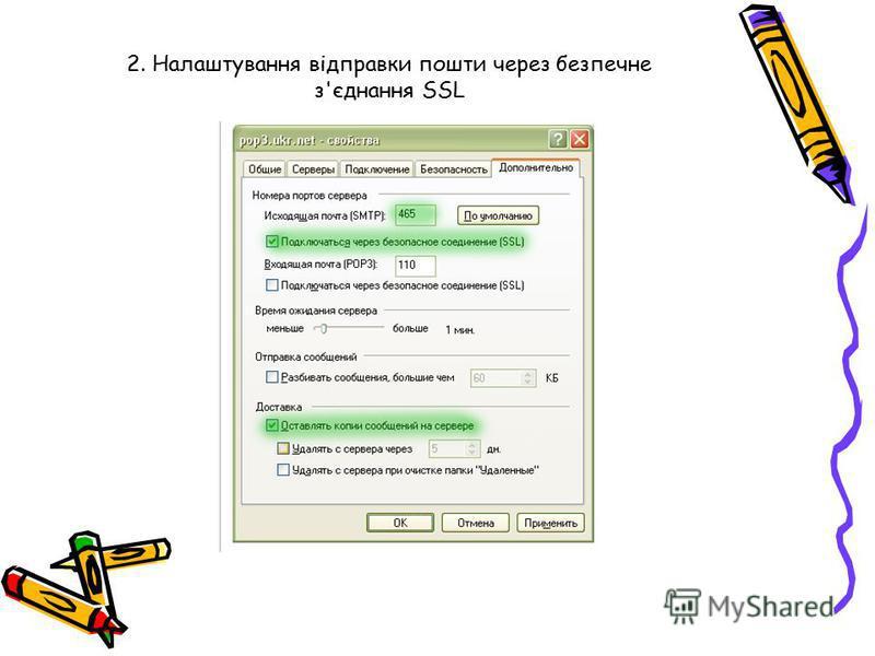 2. Налаштування відправки пошти через безпечне з'єднання SSL