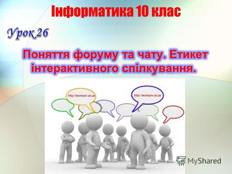 Інформатика 10 клас http://leontyev.at.ua