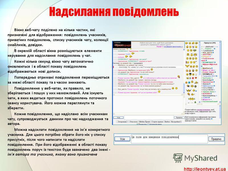 Надсилання повідомлень Вікно веб-чату поділено на кілька частин, які призначені для відображення: повідомлень учасників, приватних повідомлень, списку учасників чату, колекції смайликів, довідки. В окремій області вікна розміщуються елементи керуванн