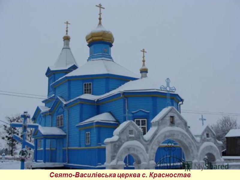 Свято-Василівська церква с. Красностав