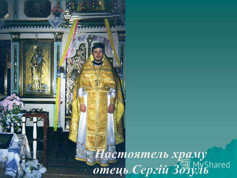 Настоятель храму отець Сергій Зозуль