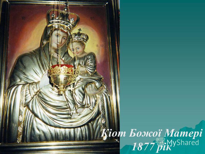 Кіот Божої Матері 1877 рік