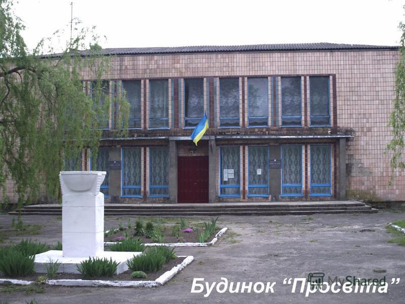 Будинок Просвіта