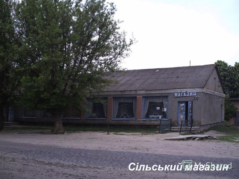 Сільський магазин