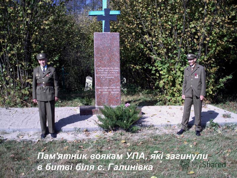 Пам'ятник воякам УПА, які загинули в битві біля с. Галинівка