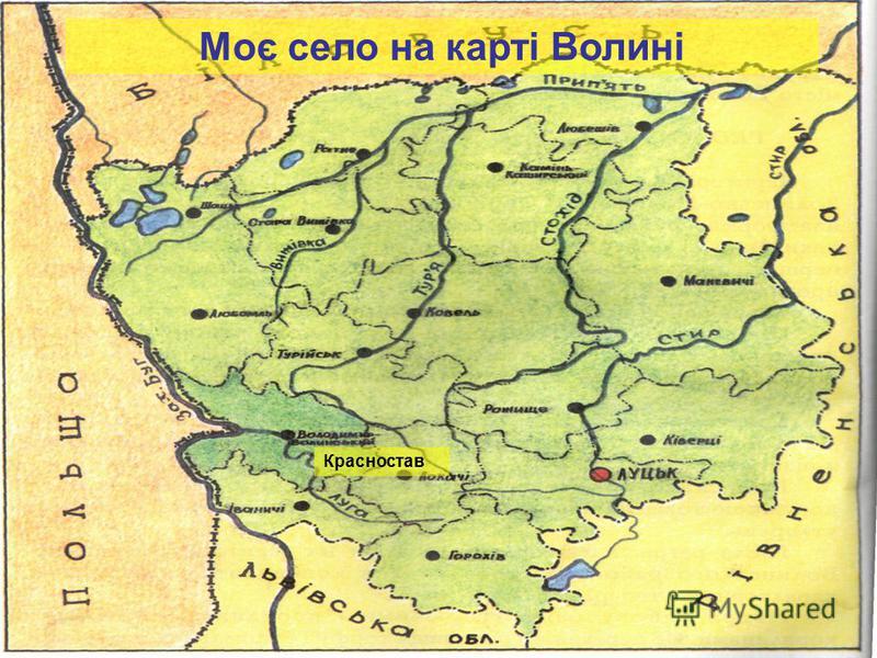 рп Красностав Моє село на карті Волині