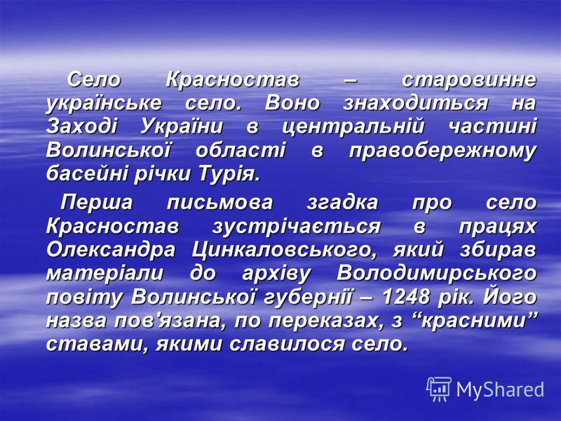 Село Красностав – старовинне українське село. Воно знаходиться на Заході України в центральній частині Волинської області в правобережному басейні річки Турія. Село Красностав – старовинне українське село. Воно знаходиться на Заході України в централ