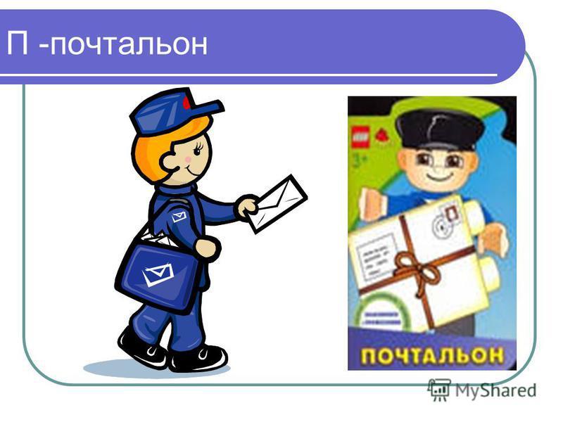 П -почтальон