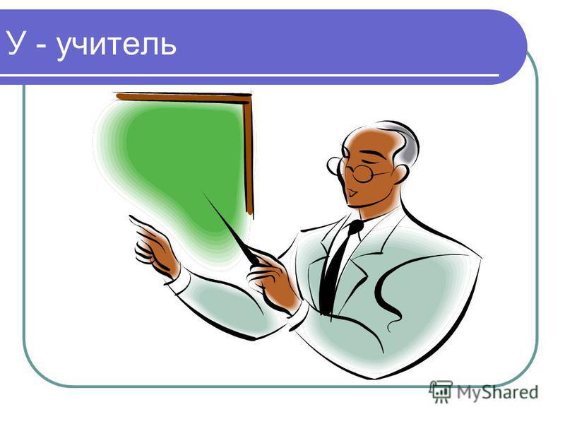 У - учитель