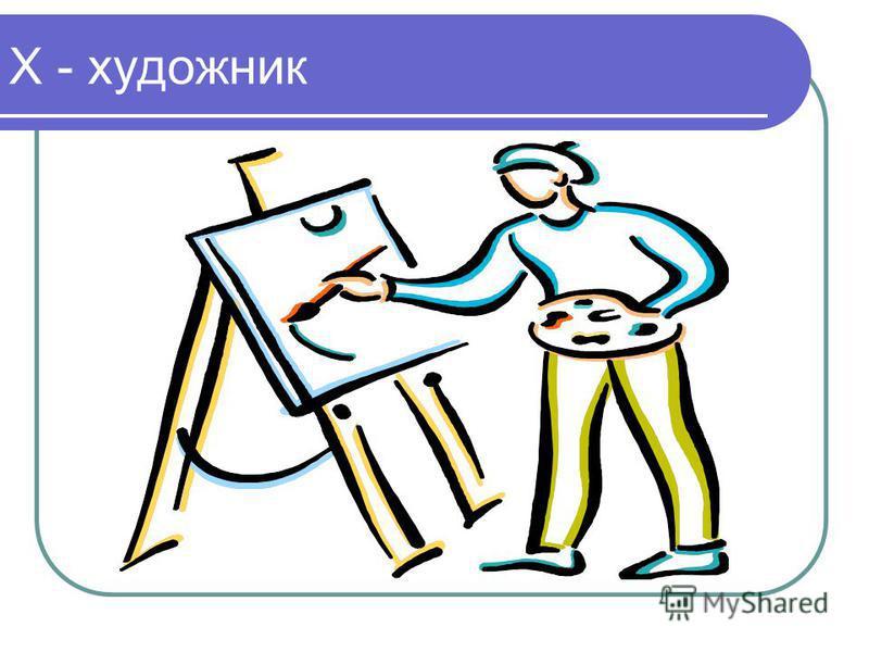 Х - художник