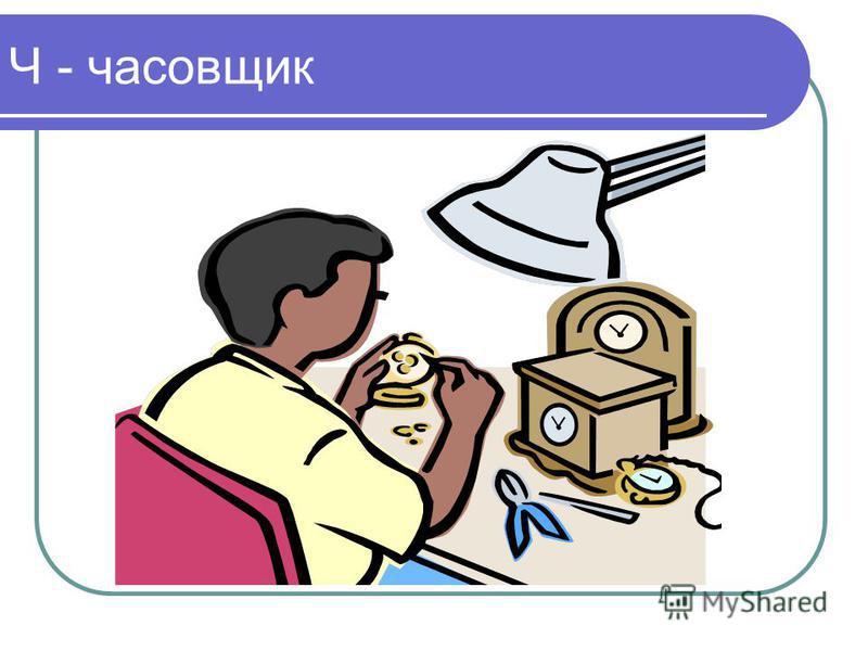 Ч - часовщик