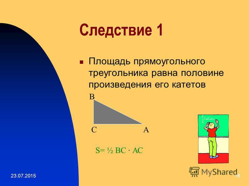 23.07.201515 Следствия из теоремы Попробуй доказать самостоятельно следующие следствия из теоремы: