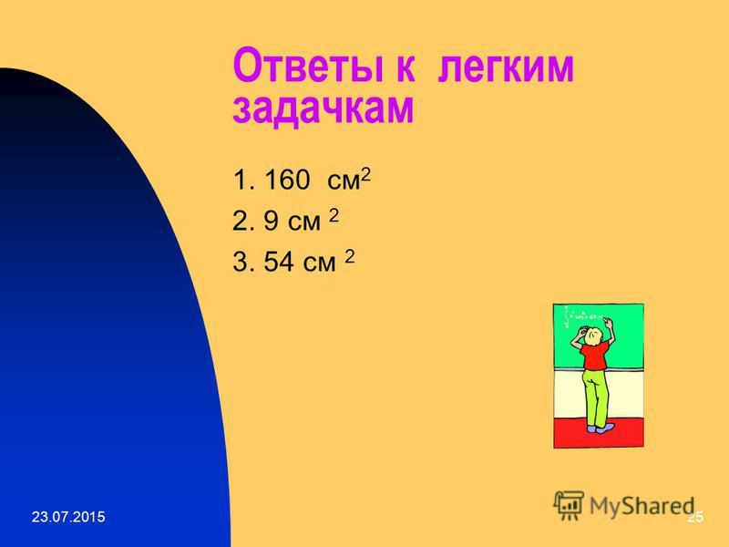 23.07.201524 Теперь реши самые трудные задачи 1. Боковая сторона равнобедренного треугольника равна a, а угол при основании равен. Найдите площадь треугольника. 2. Высота равностороннего треугольника равна h. Вычислите его площадь. 3. В прямоугольном