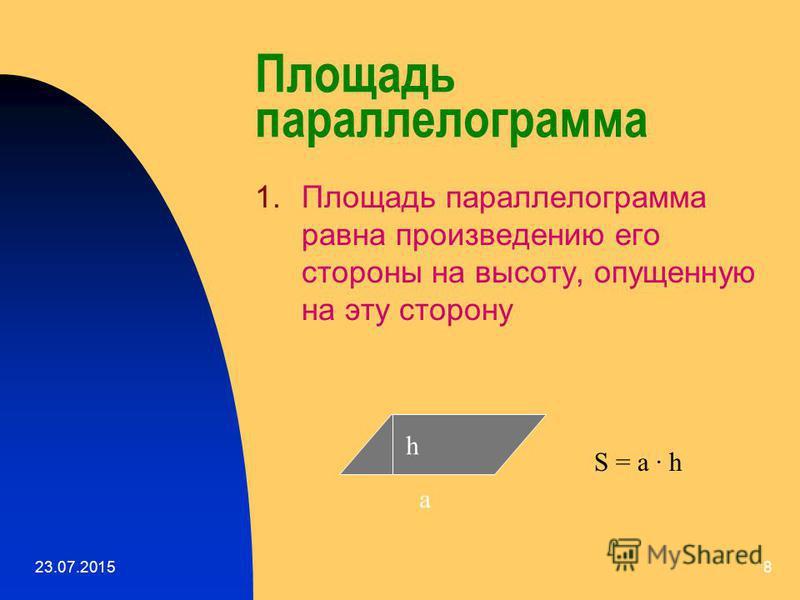 23.07.20157 Площадь прямоугольника Площадь прямоугольника равна произведению двух соседних его сторон а в S = а · в