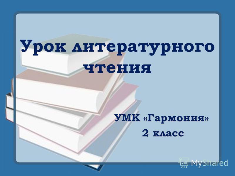 Урок литературного чтения УМК «Гармония» 2 класс 2 класс