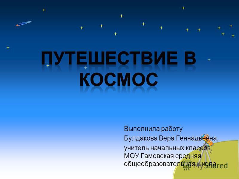 Выполнила работу Булдакова Вера Геннадьевна, учитель начальных классов, МОУ Гамовская средняя общеобразовательная школа