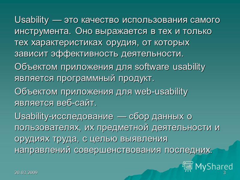 20.03.20093 Usability это качество использования самого инструмента. Оно выражается в тех и только тех характеристиках орудия, от которых зависит эффективность деятельности. Объектом приложения для software usability является программный продукт. Объ