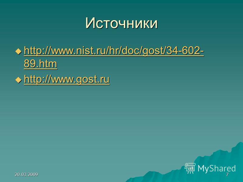 20.03.20097 Источники http://www.nist.ru/hr/doc/gost/34-602- 89. htm http://www.nist.ru/hr/doc/gost/34-602- 89. htm http://www.nist.ru/hr/doc/gost/34-602- 89. htm http://www.nist.ru/hr/doc/gost/34-602- 89. htm http://www.gost.ru http://www.gost.ru ht