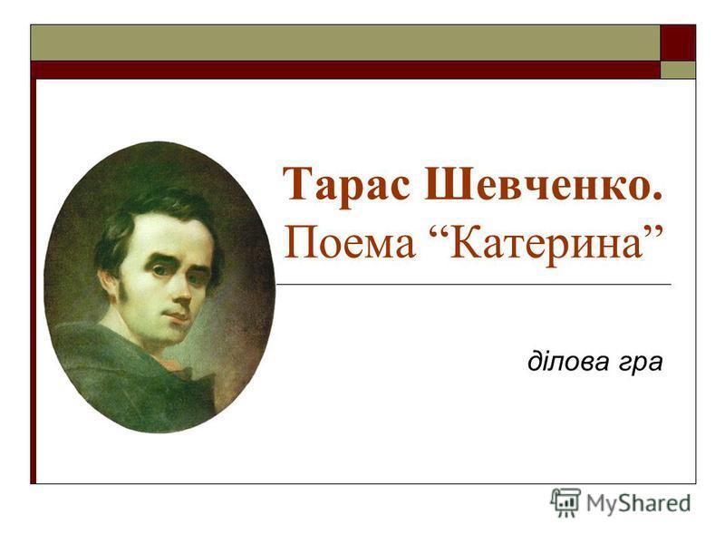 Тарас Шевченко. Поема Катерина ділова гра