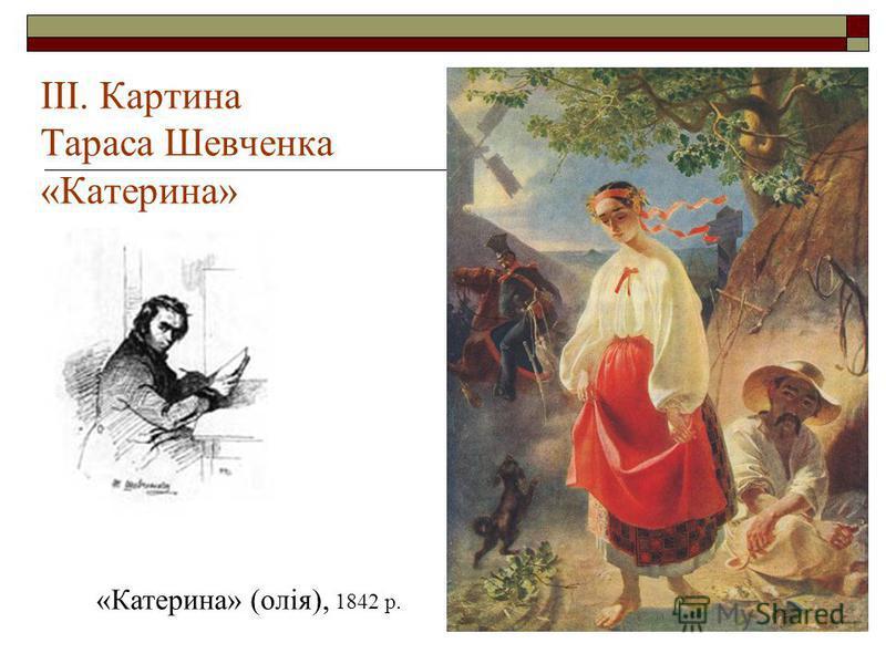 ІІІ. Картина Тараса Шевченка «Катерина» «Катерина» (олія), 1842 р.