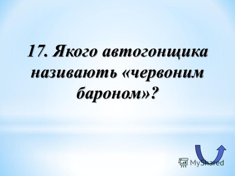 17. Якого автогонщика називають «червоним бароном»?