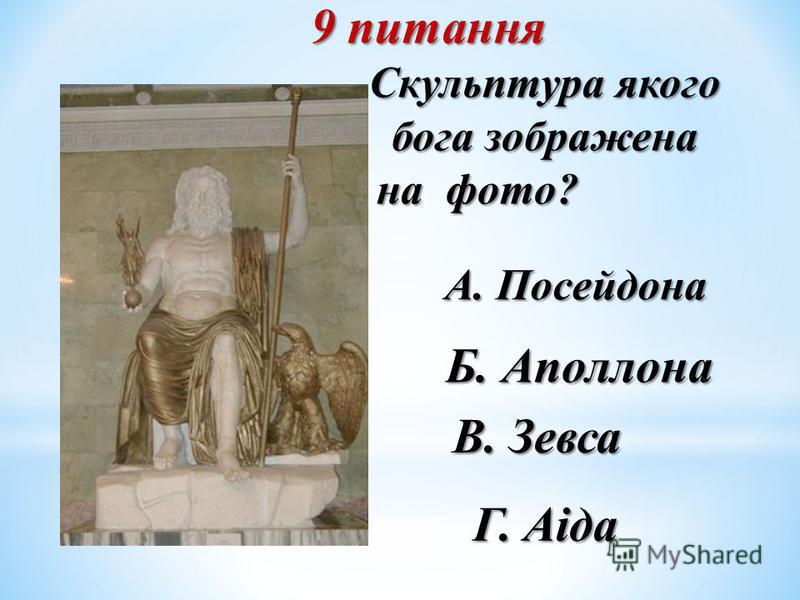 9 питання Скульптура якого Скульптура якого бога зображена бога зображена на фото? на фото? Б. Аполлона А. Посейдона В. Зевса Г. Аіда