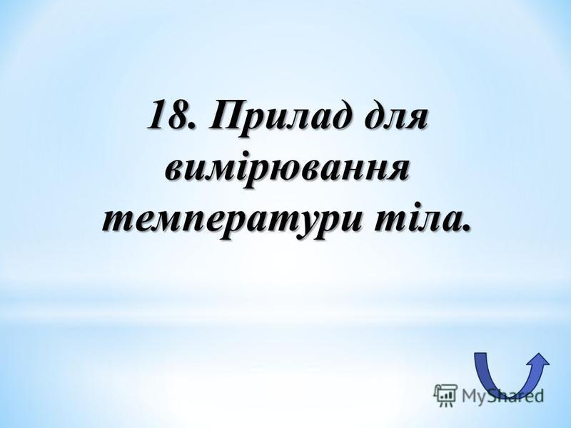 18. Прилад для вимірювання температури тіла.