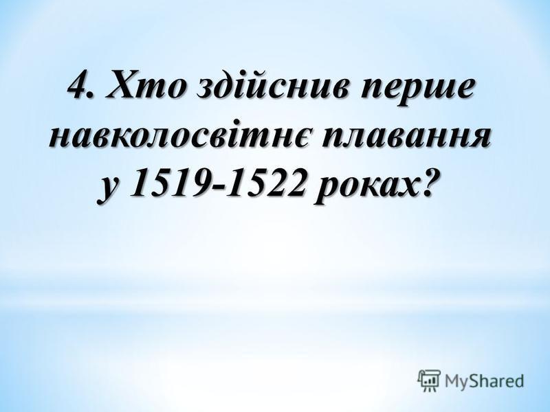 4. Хто здійснив перше навколосвітнє плавання у 1519-1522 роках?