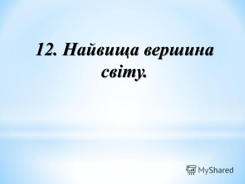 12. Найвища вершина світу.