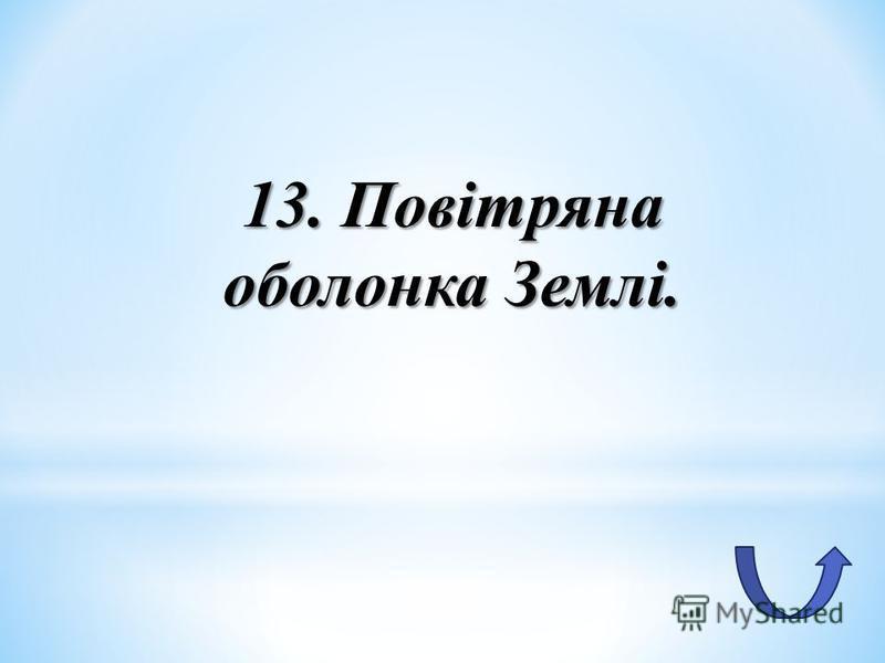 13. Повітряна оболонка Землі.