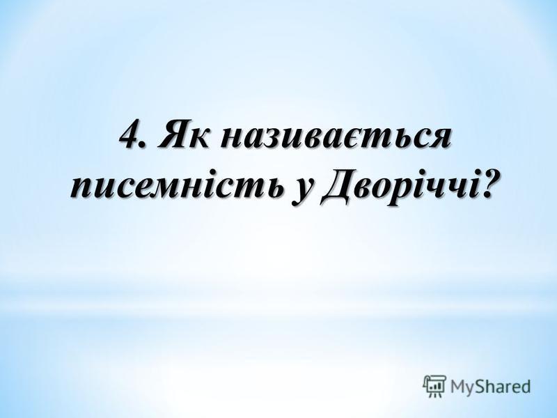 4. Як називається писемність у Дворіччі?