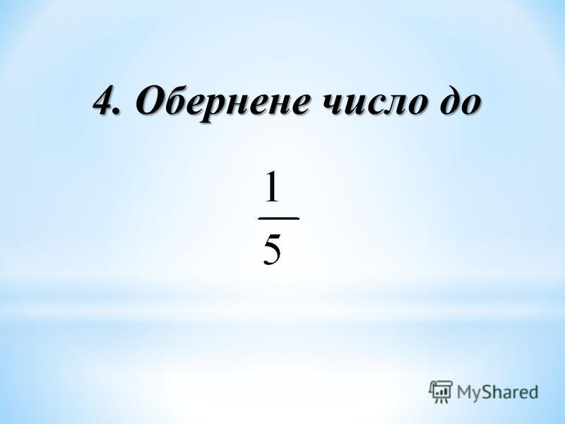 4. Обернене число до