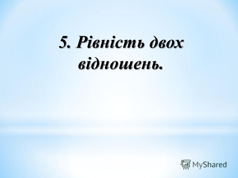 5. Рівність двох відношень.