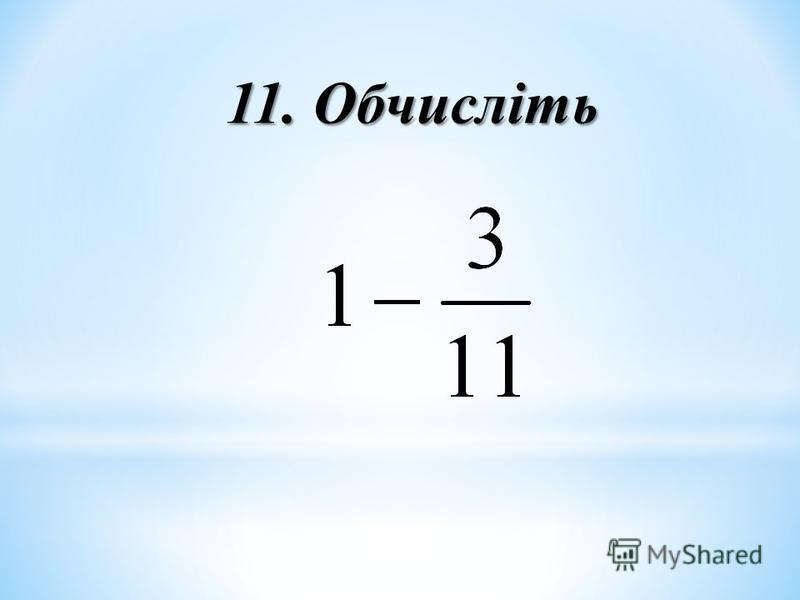 11. Обчисліть