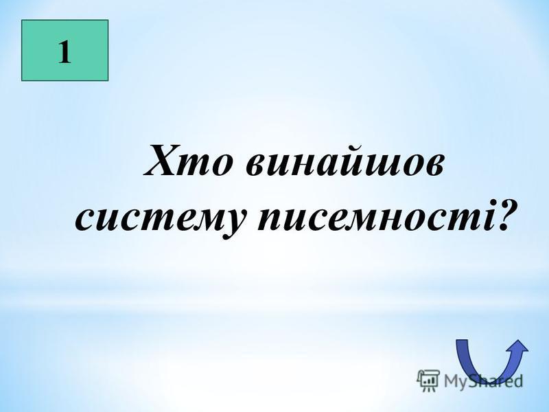 1 Хто винайшов систему писемності?