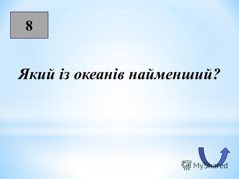 8 Який із океанів найменший?