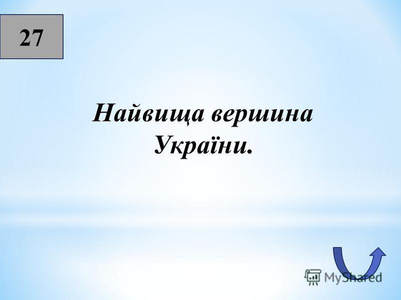 27 Найвища вершина України.